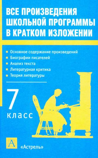 Игорь Родин, Все произведения школьной программы в кратком изложении. 7класс