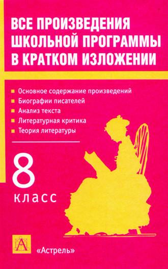 Игорь Родин, Все произведения школьной программы в кратком изложении. 8класс