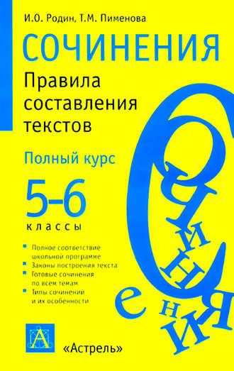Игорь Родин, Сочинения. Правила составления текстов. 5-6 классы