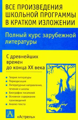 Игорь Родин, Полный курс зарубежной литературы. С древнейших времен до конца XX века