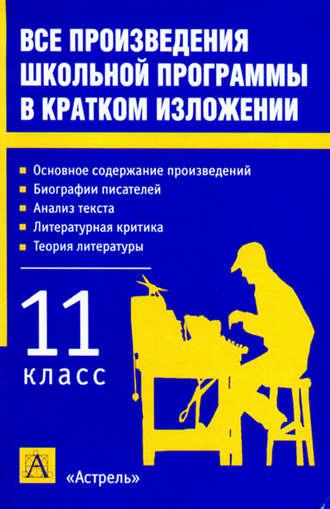 Игорь Родин, Все произведения школьной программы в кратком изложении. 11 класс