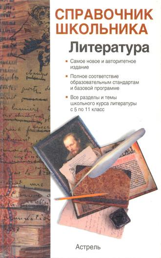 Игорь Родин, Справочник школьника по литературе