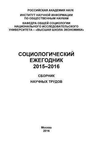 Коллектив авторов, Социологический ежегодник 2015-2016