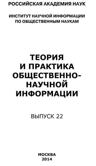Коллектив авторов, Теория и практика общественно-научной информации. Выпуск 22