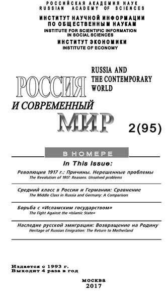 Юрий Игрицкий, Россия и современный мир №2 / 2017