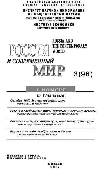 Юрий Игрицкий, Россия и современный мир №3 / 2017
