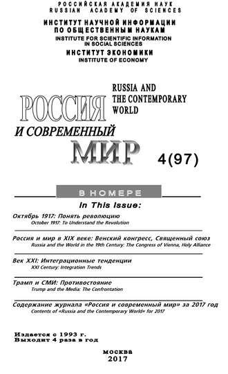 Юрий Игрицкий, Россия и современный мир №4 / 2017