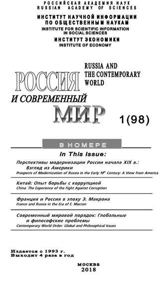Юрий Игрицкий, Россия и современный мир №1 / 2018