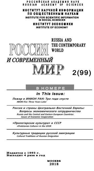 Юрий Игрицкий, Россия и современный мир №2 / 2018