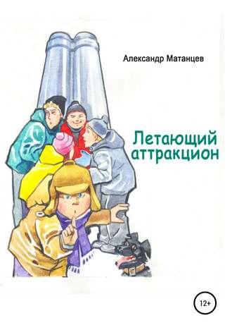 Александр Матанцев, Летающий аттракцион