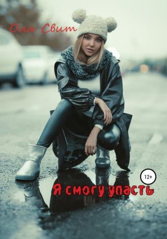 Виктор Краснов, Я смогу упасть