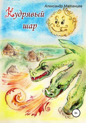 Александр Матанцев, Кудрявый шар