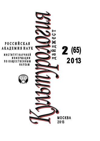 Ирина Галинская, Культурология. Дайджест №2 / 2013