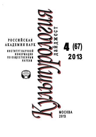 Ирина Галинская, Культурология. Дайджест №4 / 2013