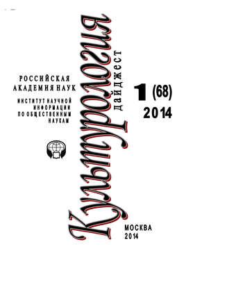 Ирина Галинская, Культурология. Дайджест №1 / 2014
