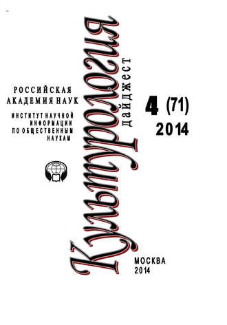 Ирина Галинская, Культурология. Дайджест №4 / 2014