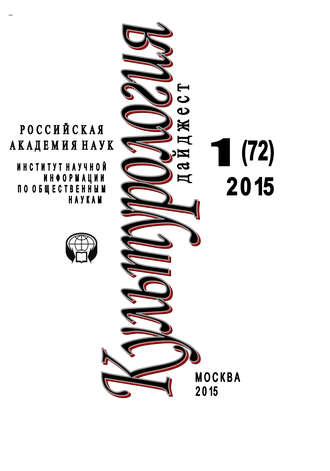 Ирина Галинская, Культурология. Дайджест №1 / 2015