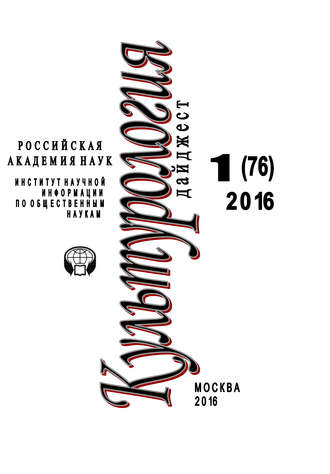 Ирина Галинская, Культурология. Дайджест №1 / 2016