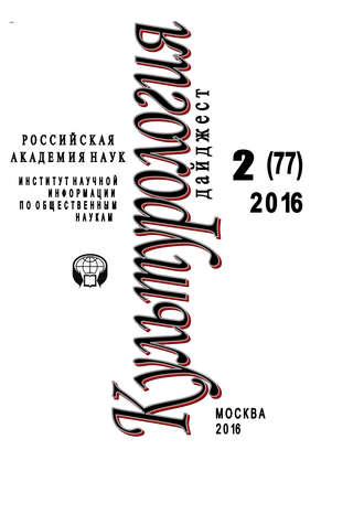 Ирина Галинская, Культурология. Дайджест №2 / 2016