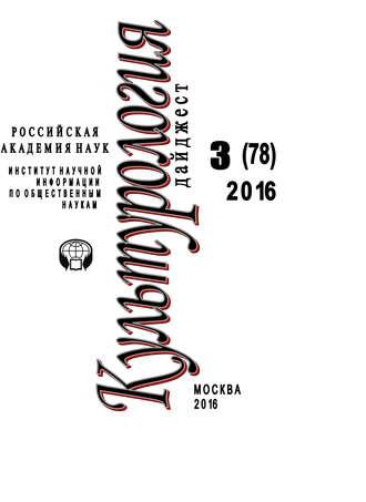 Ирина Галинская, Культурология. Дайджест №3 / 2016