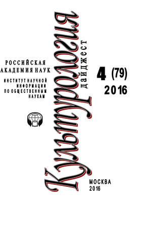 Ирина Галинская, Культурология. Дайджест №4 / 2016