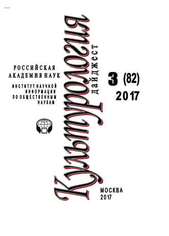 Ирина Галинская, Культурология. Дайджест №3 / 2017