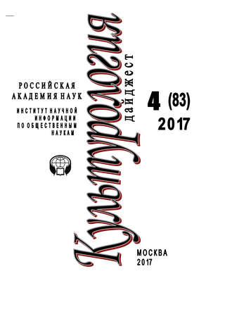 Ирина Галинская, Культурология. Дайджест №4 / 2017
