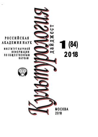 Ирина Галинская, Культурология. Дайджест №1 / 2018