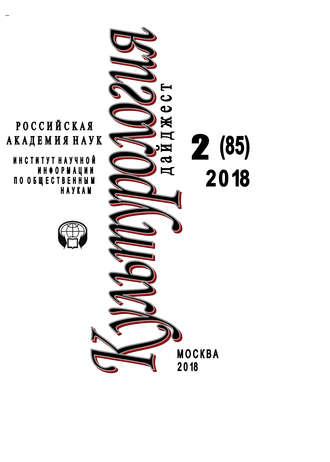 Ирина Галинская, Культурология. Дайджест №2 / 2018