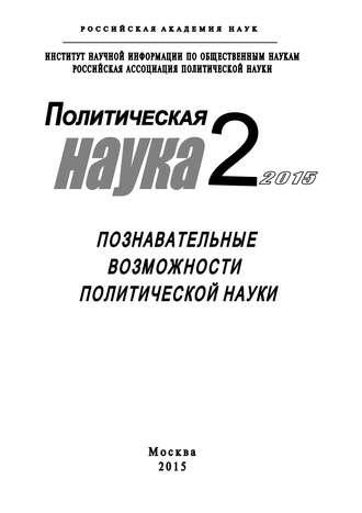 Коллектив авторов, Елена Мелешкина, Политическая наука №2 / 2015. Познавательные возможности политической науки