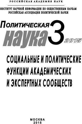 Коллектив авторов, Владимир Авдонин, Политическая наука №3 / 2015. Социальные и политические функции академиических и экспертных сообществ
