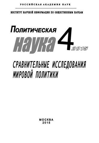 Коллектив авторов, Иван Чихарев, Политическая наука №4 / 2015. Сравнительные исследования мировой политики