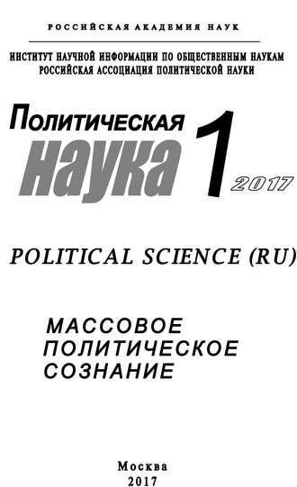 Коллектив авторов, Юрий Коргунюк, Политическая наука №1 / 2017. Массовое политическое сознание