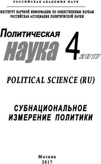 Коллектив авторов, А. Семенов, Политическая наука №4 / 2017. Субнациональное измерение политики