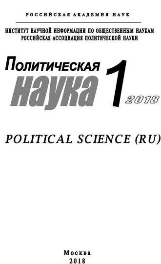Коллектив авторов, Михаил Ильин, Политическая наука №1 / 2018