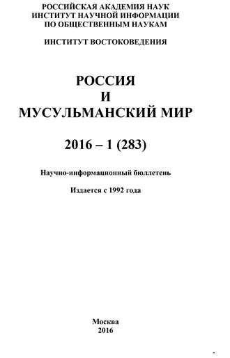 Коллектив авторов, Россия и мусульманский мир № 1 / 2016