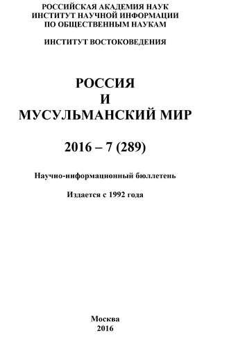 Коллектив авторов, Россия и мусульманский мир № 7 / 2016