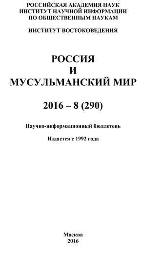 Коллектив авторов, Россия и мусульманский мир № 8 / 2016