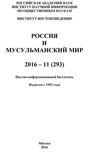 Коллектив авторов, Россия и мусульманский мир № 11 / 2016