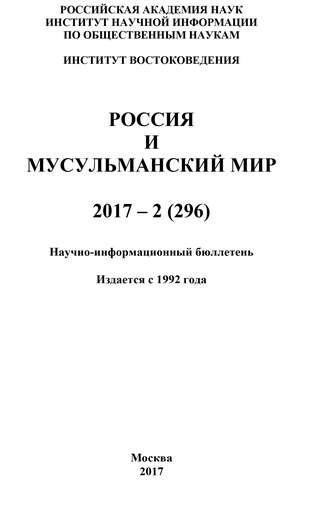 Коллектив авторов, Россия и мусульманский мир № 2 / 2017