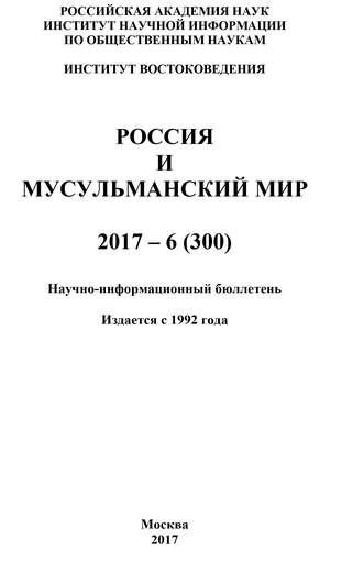 Коллектив авторов, Россия и мусульманский мир № 6 / 2017