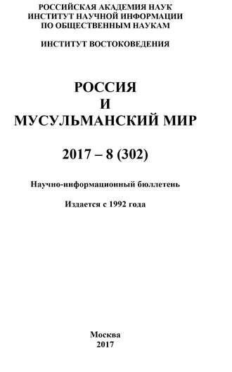 Коллектив авторов, Россия и мусульманский мир № 8 / 2017