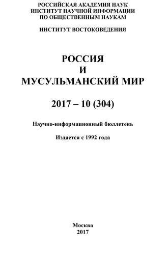 Коллектив авторов, Россия и мусульманский мир № 10 / 2017