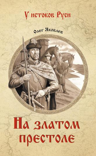 Олег Яковлев, На златом престоле