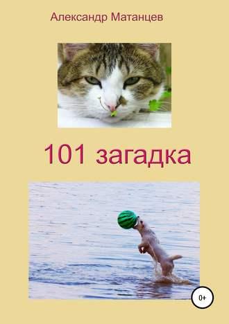 Александр Матанцев, 101 загадка