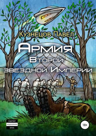 Павел Кузнецов, Армия Второй звёздной Империи