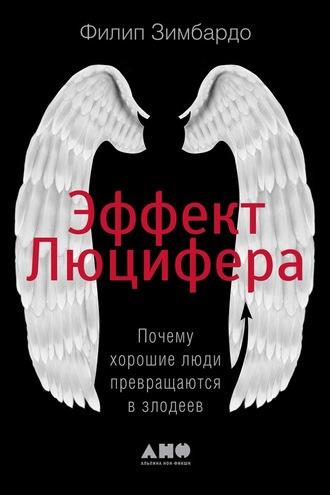Филип Зимбардо, Эффект Люцифера. Почему хорошие люди превращаются в злодеев