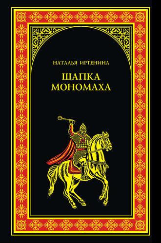 Наталья Иртенина, Шапка Мономаха