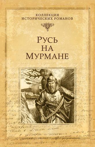 Наталья Иртенина, Русь на Мурмане