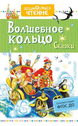 Сергей Аксаков, Андрей Платонов, Волшебное кольцо. Сказки (сборник)
